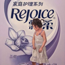 painting-rejoice-2-memories